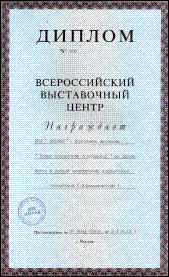 Изображение диплома ВВЦ № 504, постановление от 18.06.98 г., в полную величину, размер 133 Кб
