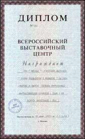 Изображение диплома ВВЦ в полную величину, размер 150 Кб
